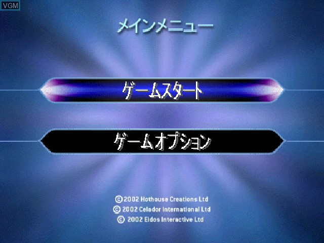 Menu screen of the game Quiz$Millionaire - Waku Waku Party on Sony Playstation