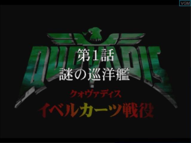 Menu screen of the game Quovadis - Iverkurtz Seneki on Sony Playstation