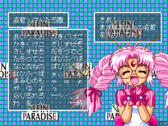 Menu screen of the game Elfin Paradise on Sony Playstation