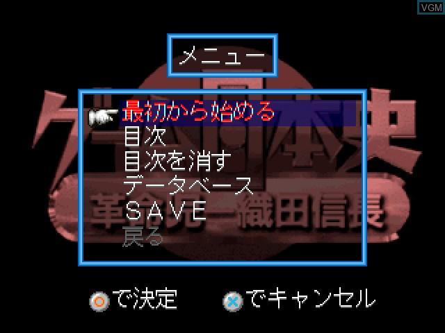 Menu screen of the game Game Nihonshi - Kakumeiji Oda Nobunaga on Sony Playstation