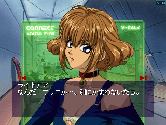 Menu screen of the game Geometry Duel on Sony Playstation