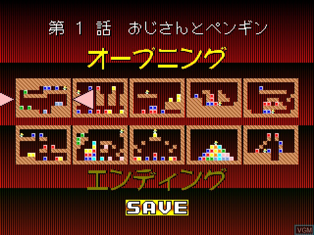 Menu screen of the game Lupupu Cube - Lup Salad on Sony Playstation