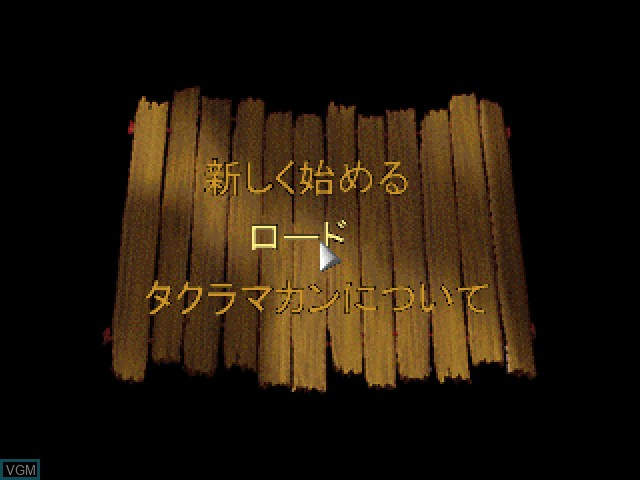 Menu screen of the game Takura Makan on Sony Playstation