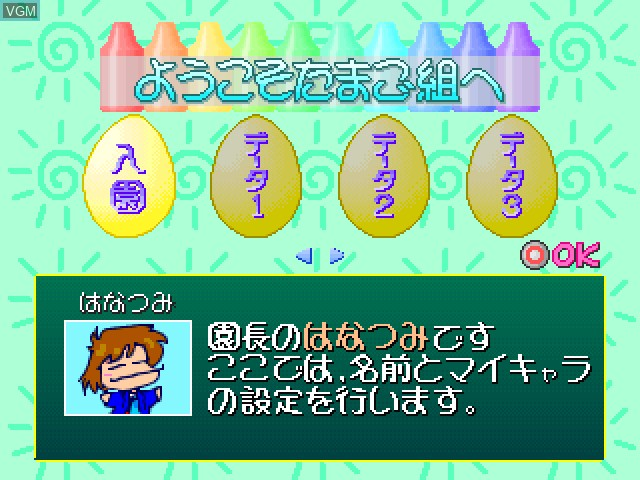 Menu screen of the game 0 kara no Mahjong - Mahjong Youchien Tamago-gumi on Sony Playstation