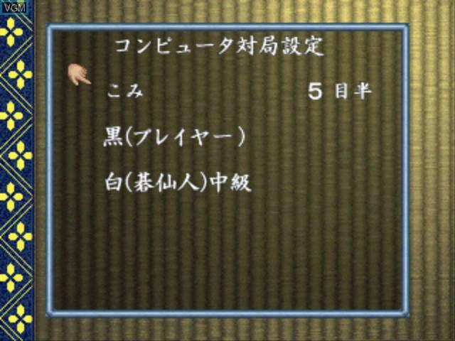 Menu screen of the game Taikyoku Igo - Shinzui Gosennin on Sony Playstation