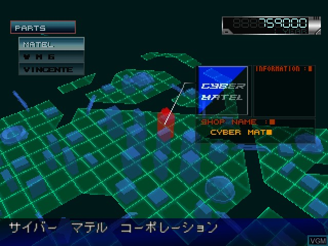 In-game screen of the game Afraid Gear on Sony Playstation