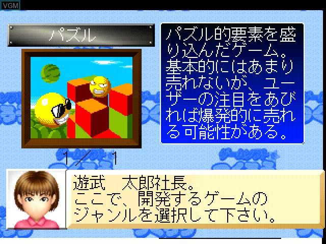 Gamesoft wo Tsukurou - Let's Be a Super Game Creator
