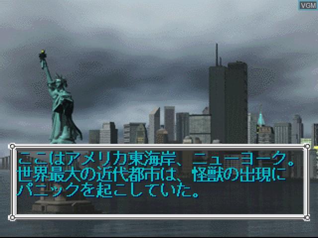 Godzilla - Trading Battle