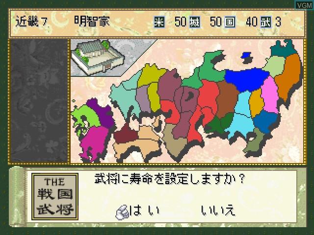 Simple 1500 Series Vol  85 - The Sengoku Bushou - Tenka