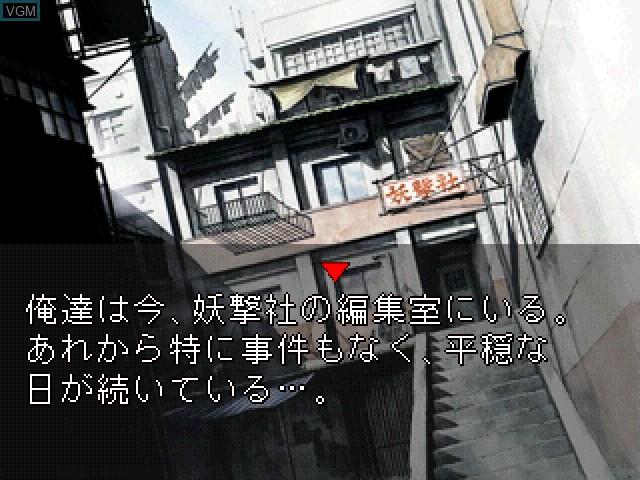 3x3 Eyes - Kyuusei Koushu