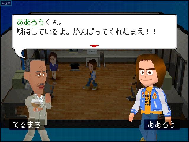 Game Maker, The - Ureyuki 100-Manbon Get Daze!