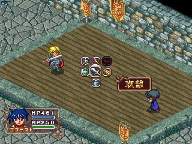 In-game screen of the game Mitsumete Knight R - Daibouken Hen on Sony Playstation