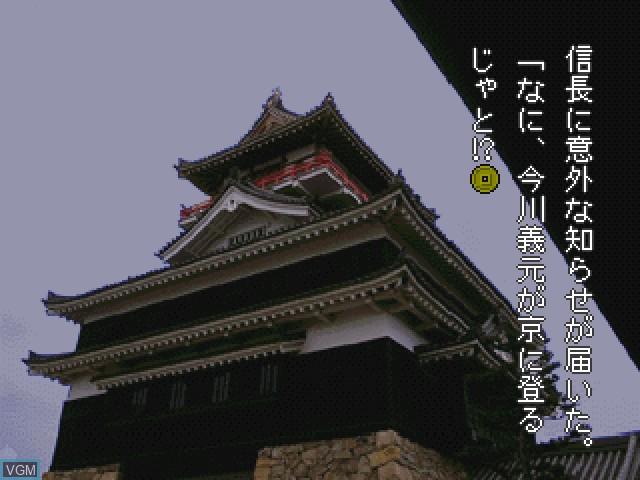 Nobunaga Hiroku - Geten no Yume