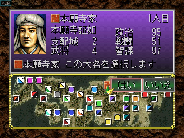 Nobunaga no Yabou - Shouseiroku