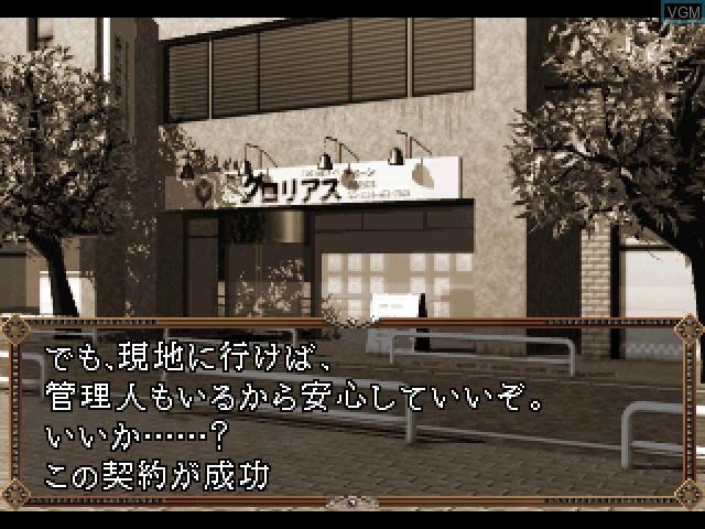 Pandora Max Series Vol. 2 - Shisha no Yobu Yakata
