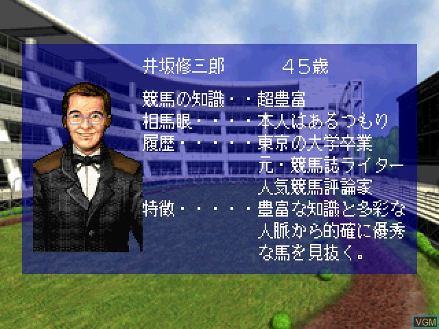 In-game screen of the game Winning Post 2 - Final '97 on Sony Playstation