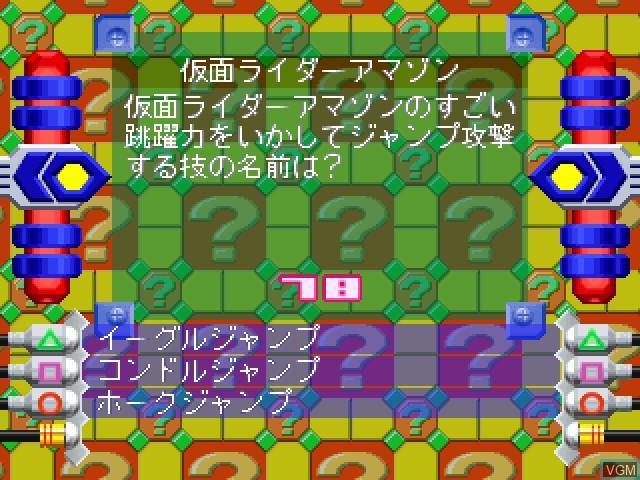 Quiz Chara-Oke Don! - Toei Tokusatsu Hero Part1