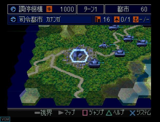 Global Force - Shin Sentou Kokka