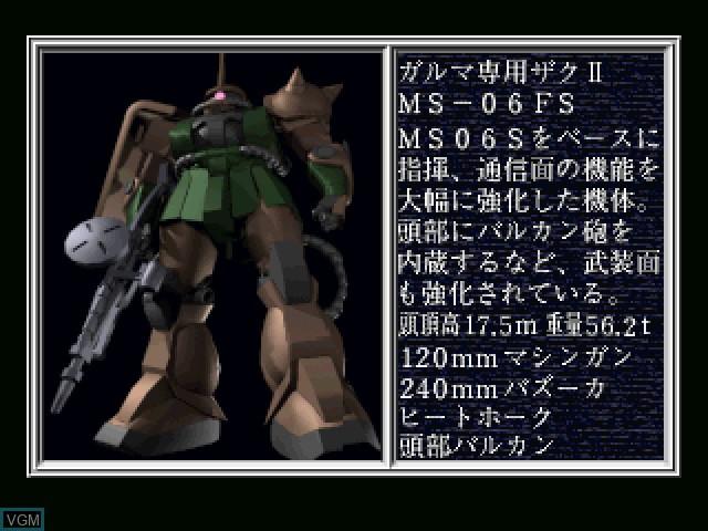 Kidou Senshi Gundam - Gihren no Yabou - Zeon no Keifu - Kimitsu Eizou Disc Tokubetsu Hen