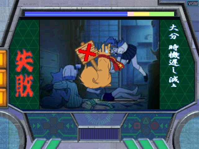 In-game screen of the game Mutekiou Tri-Zenon on Sony Playstation