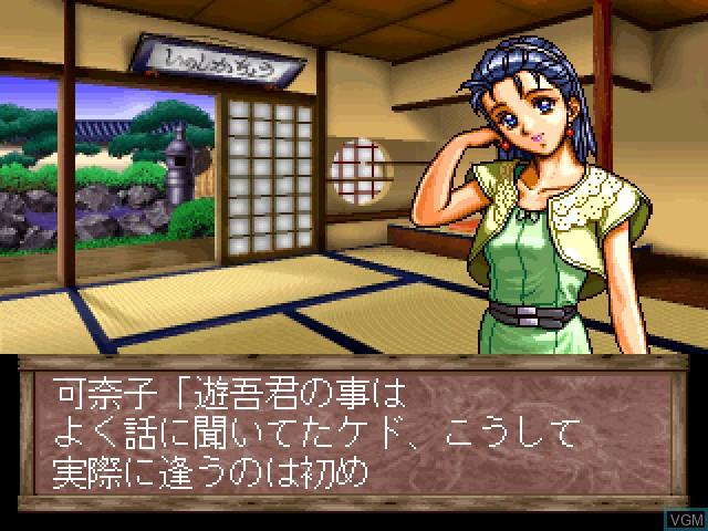 In-game screen of the game Hanafuda Graffiti - Koi Monogatari on Sony Playstation