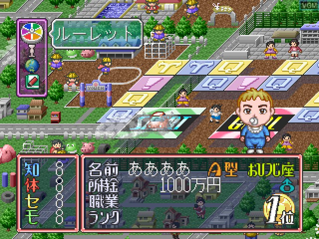 In-game screen of the game Quiz Darakeno Jinsei Game on Sony Playstation
