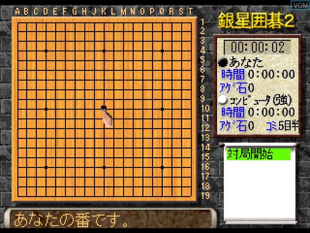 Sekai Saikyou Ginsei Igo 2