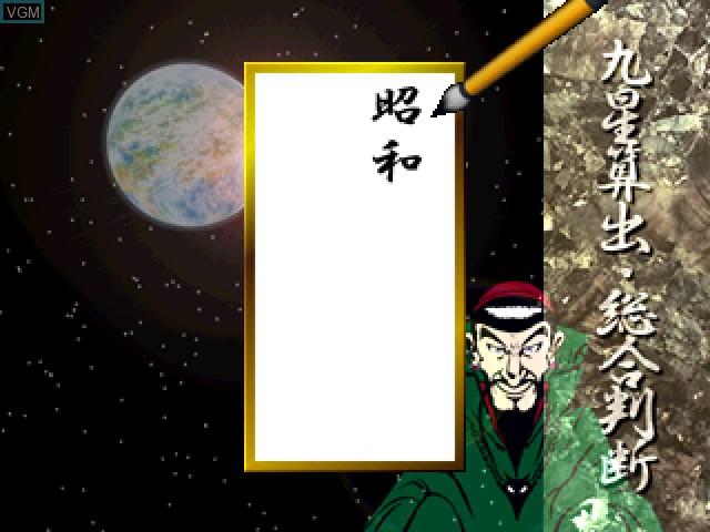Sen Miyako Monogatari - Sono I