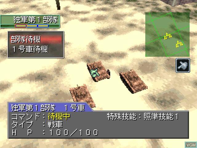 Senryaku Shidan - Tora! Tora! Tora! Rikusenhen