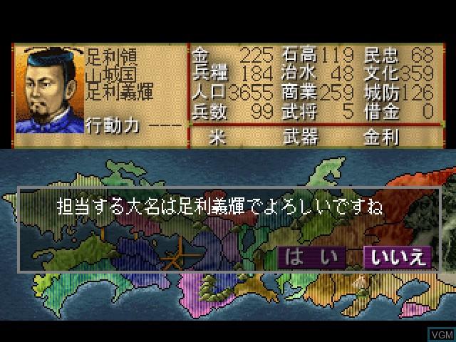 Nobunaga no Yabou - Sengouku Gunyuuden