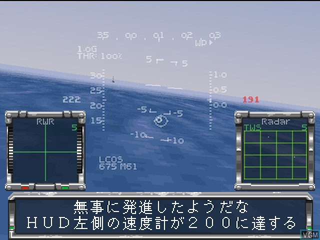 In-game screen of the game U.S. Navy Fighters on Sony Playstation