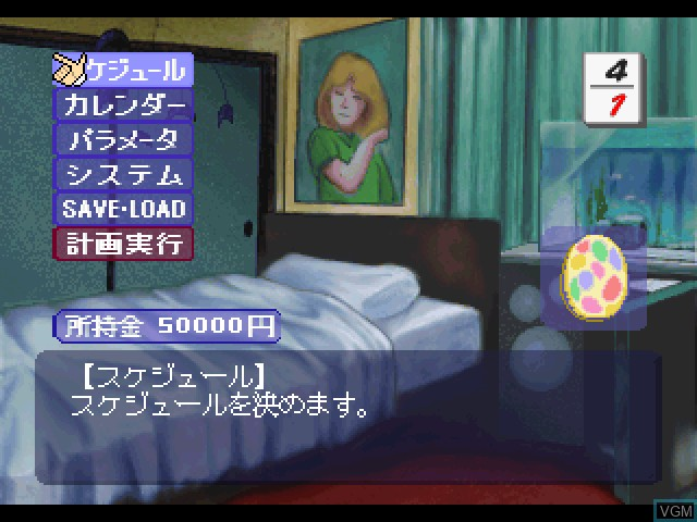 In-game screen of the game Elfin Paradise on Sony Playstation