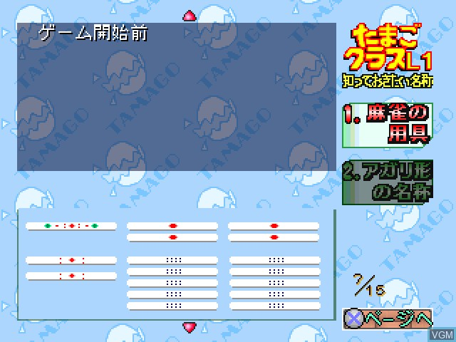 In-game screen of the game 0 kara no Mahjong - Mahjong Youchien Tamago-gumi on Sony Playstation