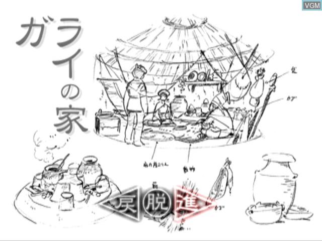 Tamamayu Monogatari - Dennou Bijutsukan