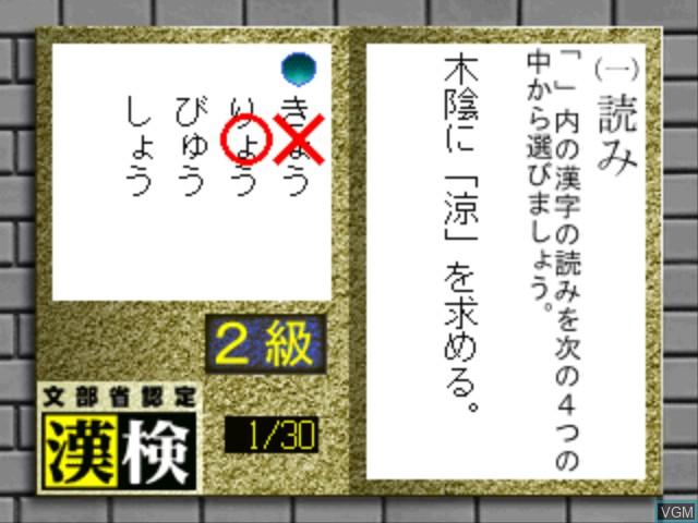 Minna no Kanji Kyoushitsu - Chousen! Kanji Kentei