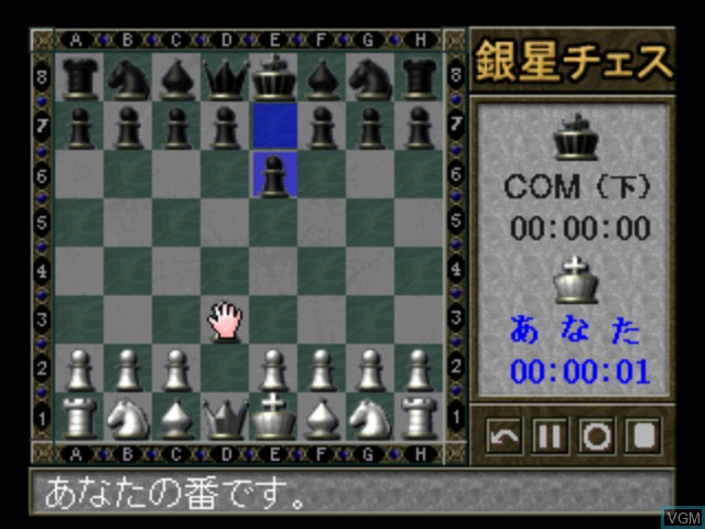 Saikyou Ginsei Chess