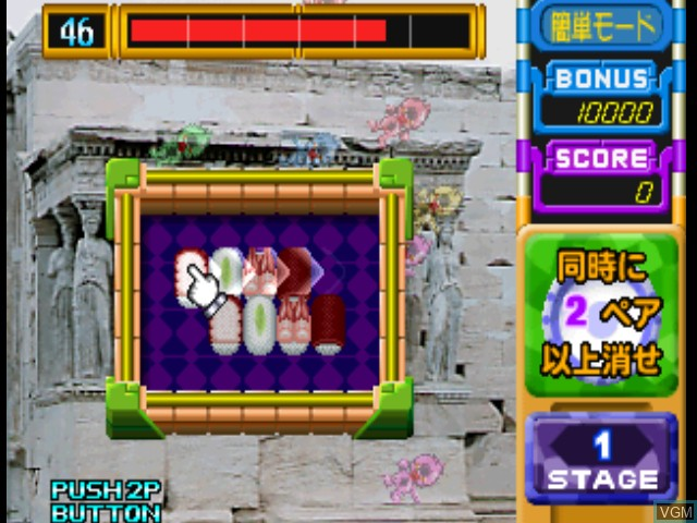 Zera-chan Puzzle - Pitatto Pair