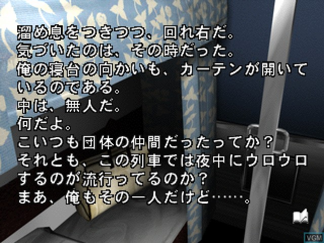 In-game screen of the game 19 ji 03 pun - Ueno hatsu Yakou Ressha on Sony Playstation
