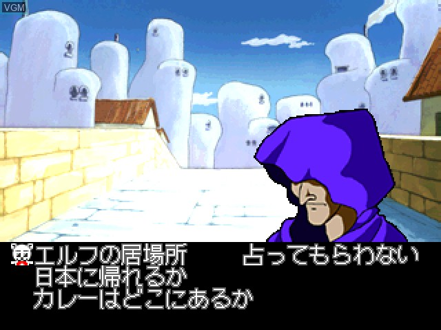 In-game screen of the game Elf wo Karu Mono Tachi - Kanzenban on Sony Playstation