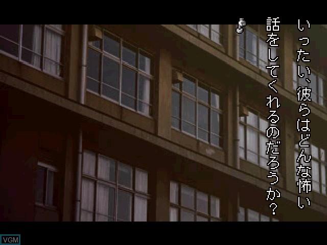 In-game screen of the game Gakkou de Atta Kowai Hanashi S on Sony Playstation