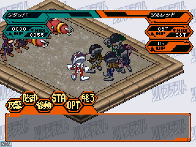 In-game screen of the game Gakuen Sentai Solblast on Sony Playstation