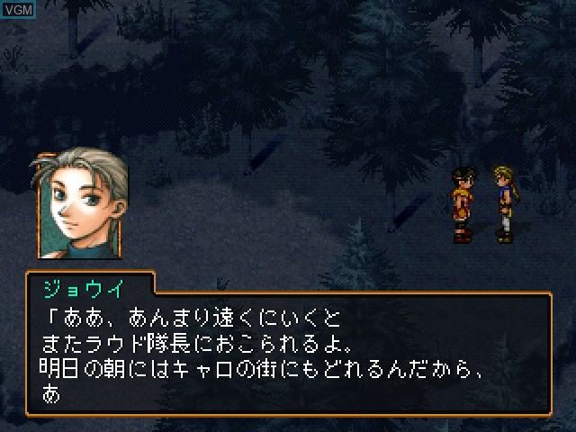 In-game screen of the game Gensou Suikoden II on Sony Playstation