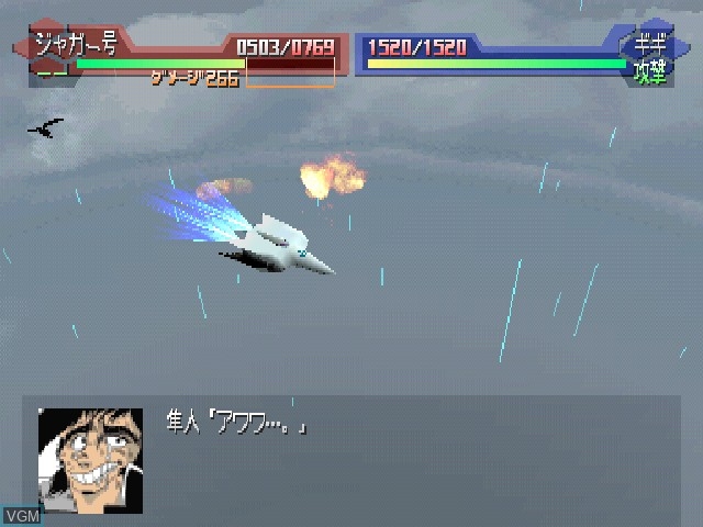 In-game screen of the game Getter Robo Daikessen! on Sony Playstation