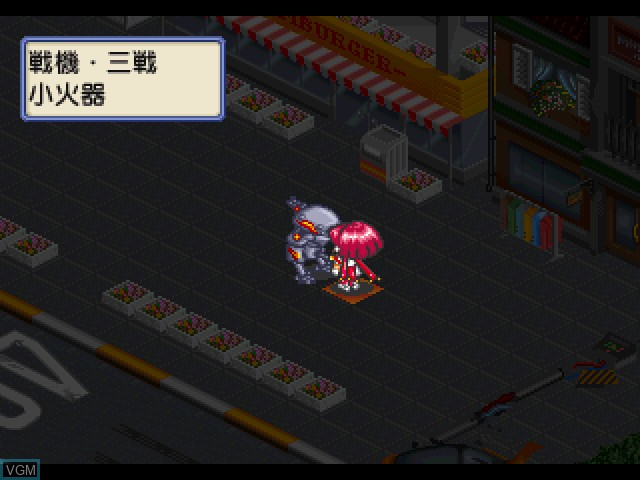 In-game screen of the game Ginga Ojousama Densetsu Yuna - Final Edition on Sony Playstation