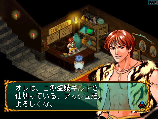 In-game screen of the game Kaeru no Ehon - Adventure for the Lost Memories on Sony Playstation