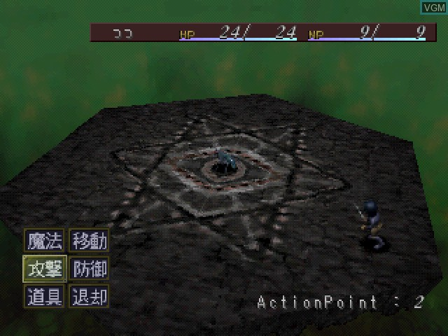 In-game screen of the game Nightmare Project - Yakata on Sony Playstation