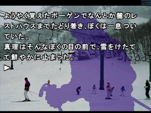 In-game screen of the game Sound Novel Evolution 2 - Kamaitachi no Yoru Tokubetsu Hen on Sony Playstation