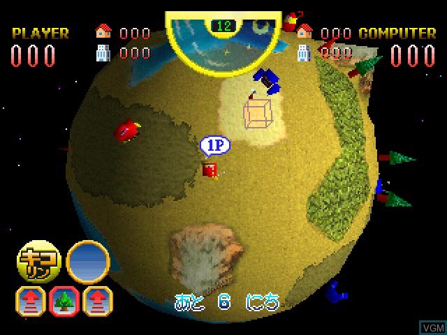 In-game screen of the game Tadaima Wakusei Kaitaku Chuu! on Sony Playstation