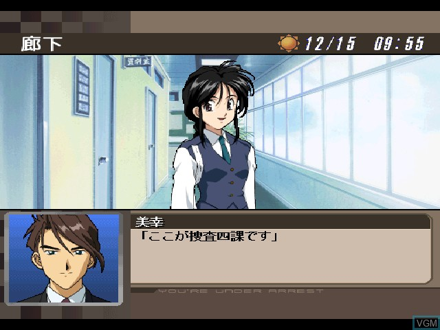In-game screen of the game Taiho Shichauzo! on Sony Playstation