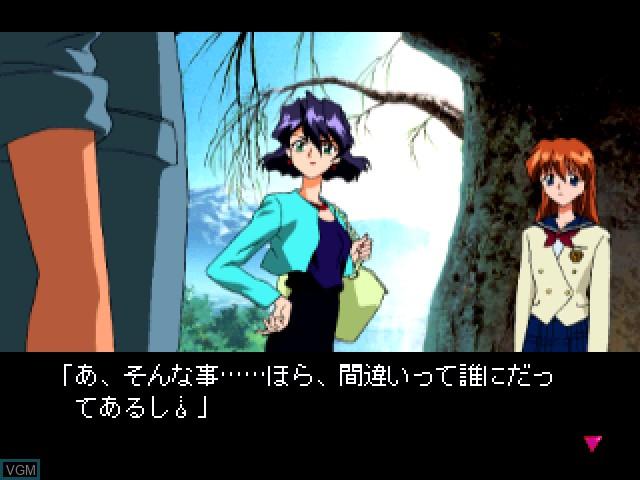 In-game screen of the game Yarudora Series Vol. 2 - Kisetsu wo Dakishimete on Sony Playstation